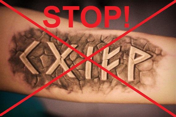 Чем опасна татуировка с Рунами?
